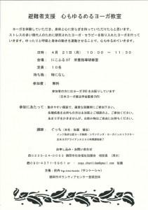 26.4.21yoga_01