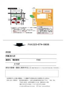 140325facilitation_yamagata_02