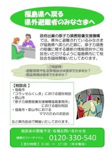 backtofukushima_01