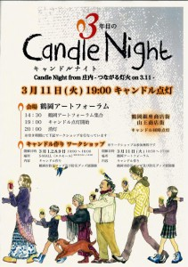 candle_naight_3rd_01