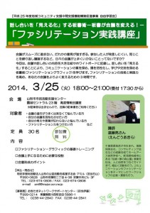 140325facilitation_yamagata_01