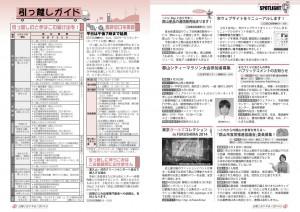 kouhou201403_09