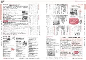 kouhou201403_10
