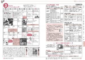 kouhou201403_13