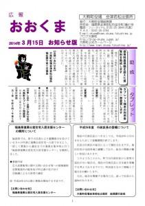 kouhou_okuma_20140315_01