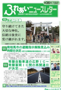 letter_fureai36_01