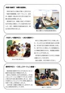 nagomi_vol65_03