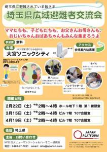 saitama201402-04_01