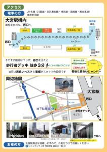saitama201402-04_02