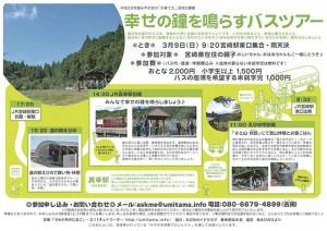 shiawase_bus