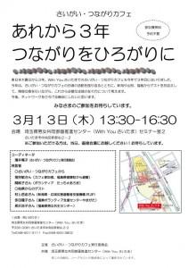tsunagaricafe_0313_01