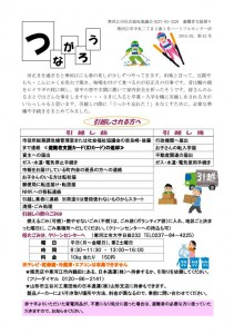 tsunagaro_no.42_01