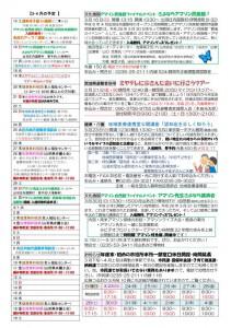 tsuruoka_No.120_3.14_02