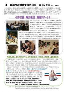 tsuruoka_no118_01
