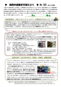 tsuruokacity_no121_01