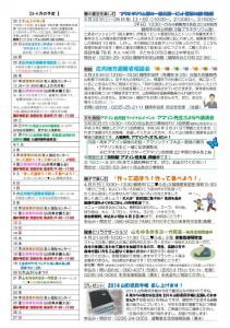 tsuruokacity_no121_02