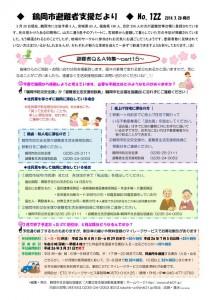 tsutuokacity_no122_01