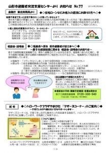 yamagata77-0228_01