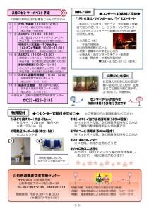 yamagata77-0228_03