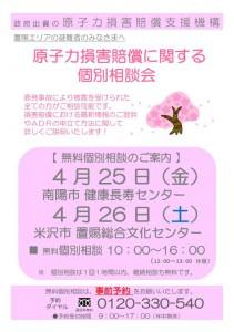20140425compensation_01