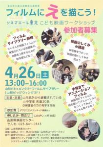 260426_yamagatacity_01
