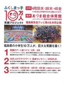 kouen_fukushima_p_01