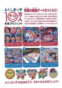 kouen_fukushima_p_04