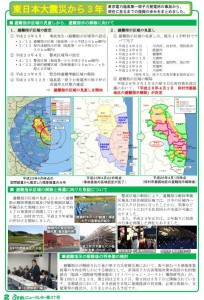 letter_fureai37_02