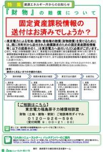 letter_fureai37_06