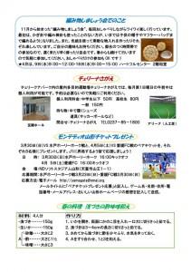 tsunagaro_no.44_02