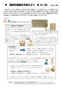 tsuruoka_no124_01