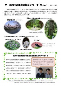 tsuruokacity_123_01