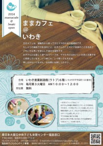 window_iwaki_main2014mamacafe_01