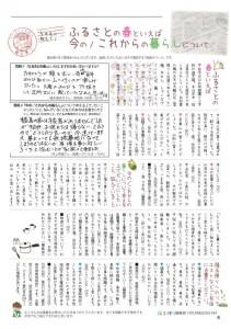 24fukutama_04