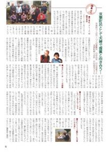 24fukutama_05