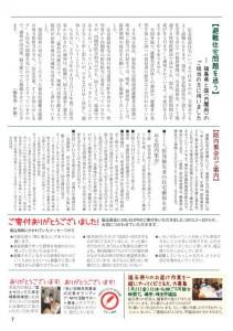 24fukutama_07