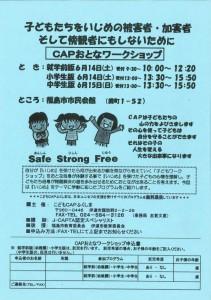 CAP_work_shop_01
