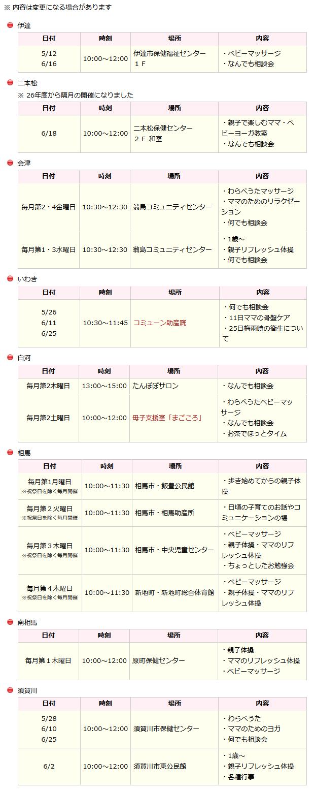 子育てサロン - 一般社団法人福島県助産師会