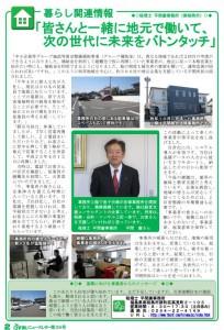 letter_fureai39_02