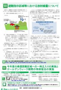 letter_fureai39_04