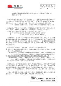 20140620_infra_kouteihyou_minaoshi_01