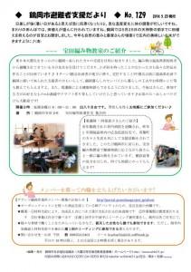 避難者支援だよりNo 129 5 23 編物教室紹介 (2)_01