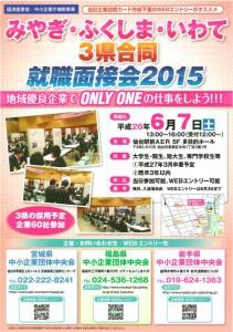 みやぎ・ふくしま・いわて3県合同就職面接会2015_01