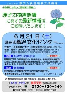 【使用許諾地図付】相談会告知酒田0621_01