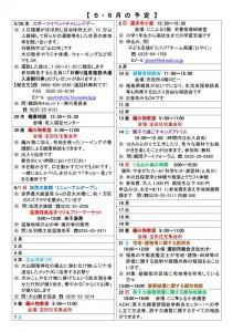 避難者支援だよりNo 129 5 23 編物教室紹介 (2)_02