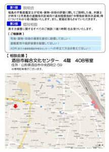 【使用許諾地図付】相談会告知酒田0621_02