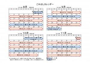 140625富岡町ごみ収集カレンダーH26 8~11月【案2】0001