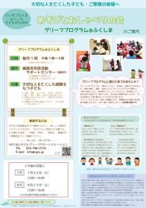 福島フ ロク ラムチラシ7月8月両面_01