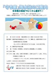 0810海水浴チラシ_01