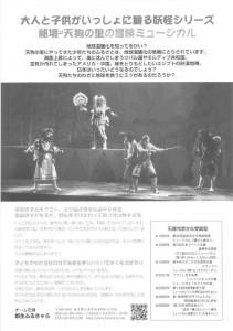 20140730ふるさとキャラバンミュージカル_02